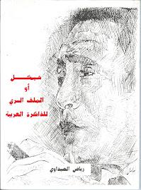 هيكل أو الملف السري للذاكرة العربية (الطبعة الأولى)، تونس 1993.