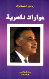 حوارات ناصرية (الطبعة الثانية)، مركز الوطن العربي للأبحاث والنشر،  بيروت، 2003