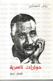 حوارات ناصرية (الطبعة الأولى)، نقوش عربية، تونس ، 1992.