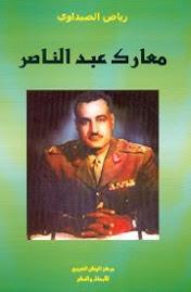 معارك عبد الناصر (الطبعة الأولى)، مركز الوطن العربي للأبحاث والنشر بيروت، 2003