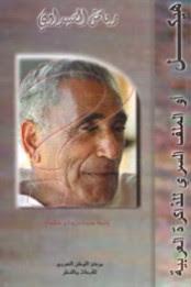 هيكل أو الملف السري للذاكرة العربية (الطبعة الثالثة)، مركز الوطن العربي للأبحاث والنشر، بيروت، 2003