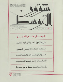 صراع العسكر والإسلاميين في الجزائر ، شؤون الأوسط، عدد تشرين الثاني / نوفمبر 1999.
