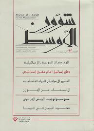 سوسيولوجيا الجيش الجزائري ومخاطر التفكك، شؤون الأوسط، عدد آذار / مارس 2000.