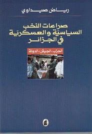 صراعات النخب السياسية والعسكرية في الجزائر: الحزب ، الجيش، الدولة: النسخة كاملة في موقع الطيران