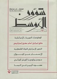 أبحاث أكاديمية عن المؤسسة العسكرية الجزائرية. النسخة كاملة في موقع ساحات الطيران العربي