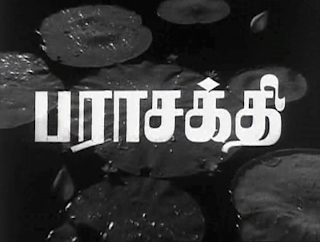 Watch Live Old Tamil Movie Online