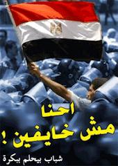 إحنا مش خايفين