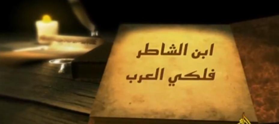 العلماء المسلمون: ابن الشاطر فلكي العرب