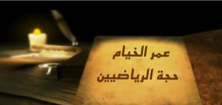 العلماء المسلمون: عمر الخيام حجة الرياضيين