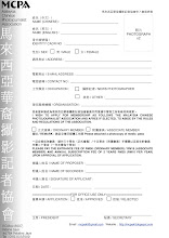 申入會員表格