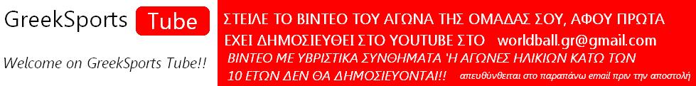 GreekSports Tube