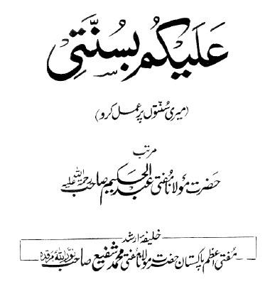 atheist books in urdu pdf