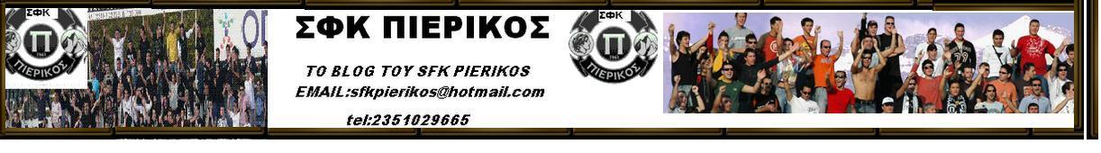 Όλα τα νέα του ΠΙΕΡΙΚΟΥ στο sfkpierikos