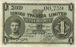 ΙΟΝΙΚΗ,1885 ΤΟ ΠΡΩΤΟ ΧΑΡΤΟΝΟΜΙΣΜΑ