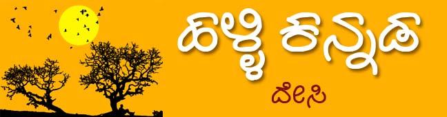 ಹಳ್ಳಿ ಕನ್ನಡ