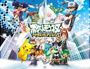 . eu vou ser a encarregada de postar os episódios de Pokémon Best Wishes!
