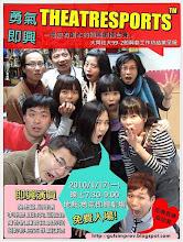 即興學員Theatresports!!!!