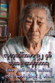 >MoeMaKa presents Ludu Daw Ah Mar – 92 Year with 91 program by Tin Moe, Maung Swan Yi and Khin One