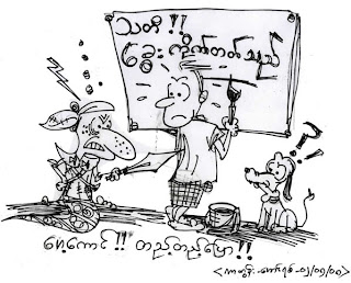 >Cartoon Maung Yit – Beware of Dog or else!