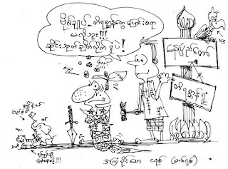 >Cartoon Maung Yit – Why we need ZOO in Nay Pyi Daw?