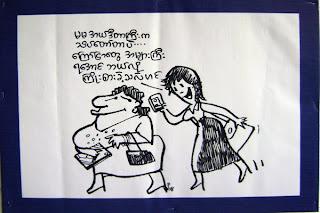 >Cartoon Aw Pi Kye – Ed or Ad