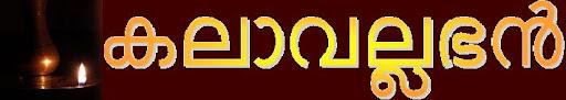 കലാവല്ലഭൻ