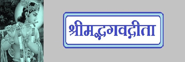 ॐ श्रीमद्भगवद्गीता