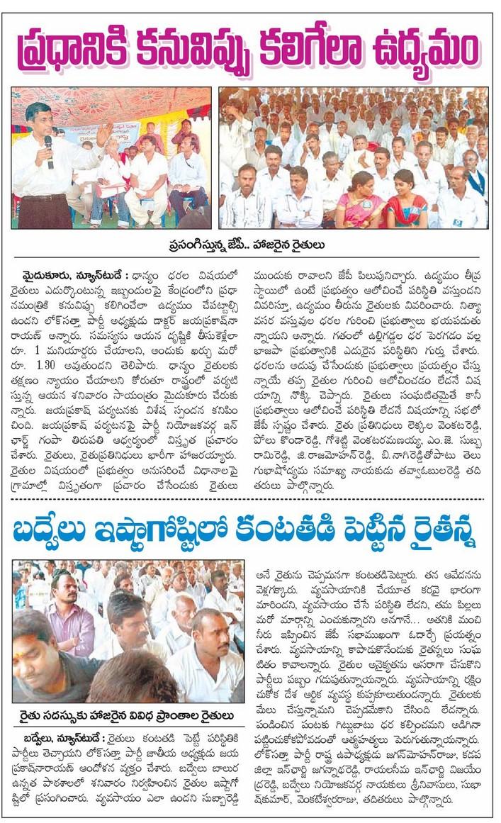 Uses Of Newspaper Essay In Telugu