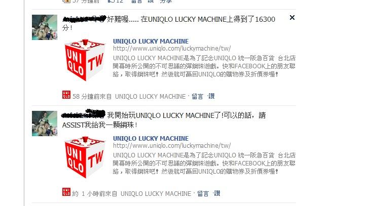 uniqlo lucky line case study
