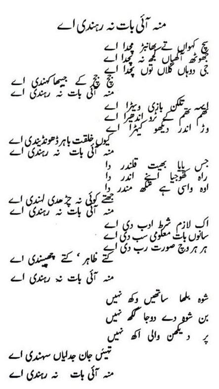 Har waqt tasawar main lyrics