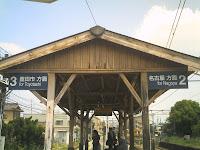 三河知立駅