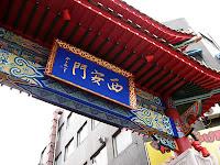 南京町,西安門