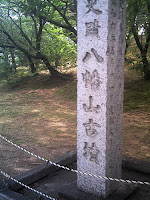 八幡山古墳