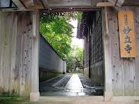 妙立寺(裏門)