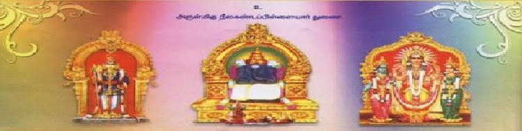 ஏந்தல் ஸ்ரீ  நீலகண்ட  விநாயகர்