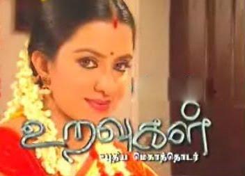 uravugal 22 04 10 tamil channel online tamil movies