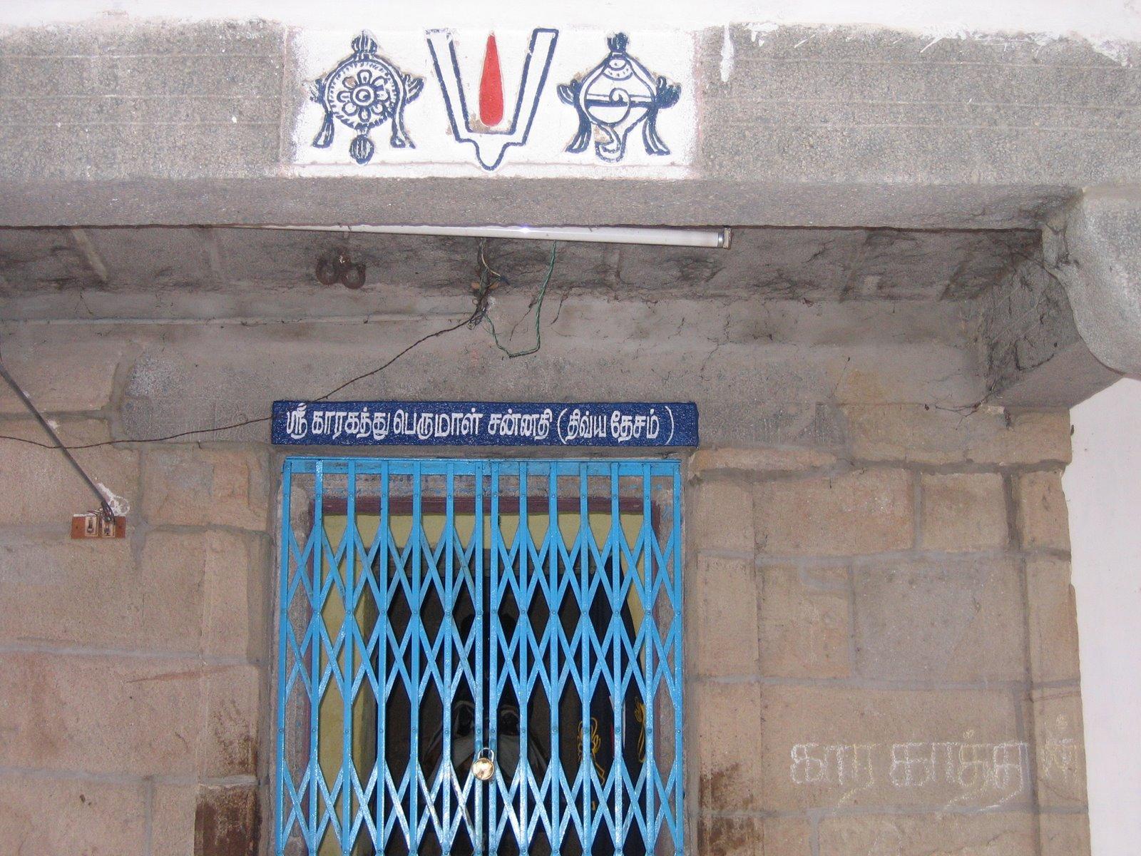 Sri Karunakara Perumal Temple (Thiru Kaaragam) Kanchipuram - Divya Desam 51