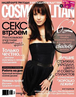 Jessica Alba en la portada de Cosmopolitan Rusia (Marzo 2010)