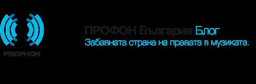 Профон Блог