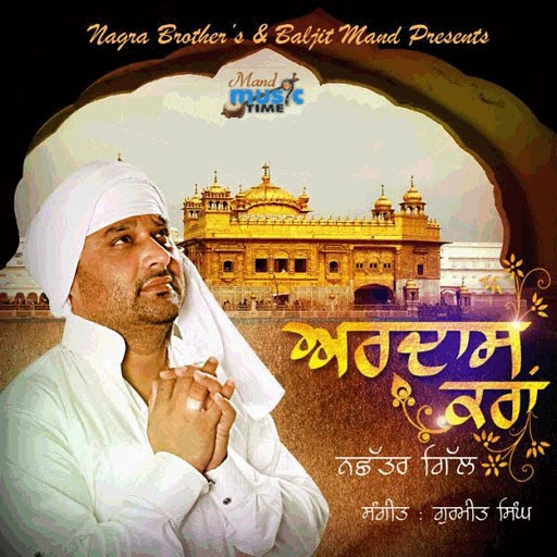 Dj Punjabi No Need Karn Aujlla Mp3 Donlod: Gurbani Shabad Kirtan Free Download: ARDAS KARAN