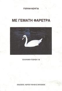 ποιητική συλλογή, 1994