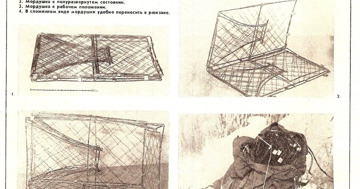 Как сделать мордушку на ондатру