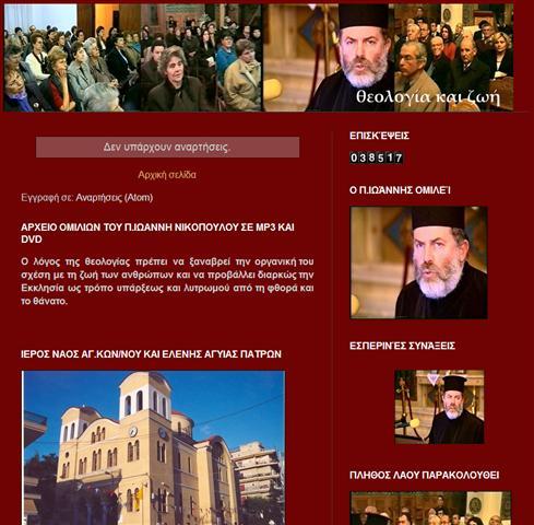 ΘΕΟΛΟΓΙΑ ΚΑΙ ΖΩΗ     Αρχείο ομιλιών π.Ιωάννη Νικόπουλου