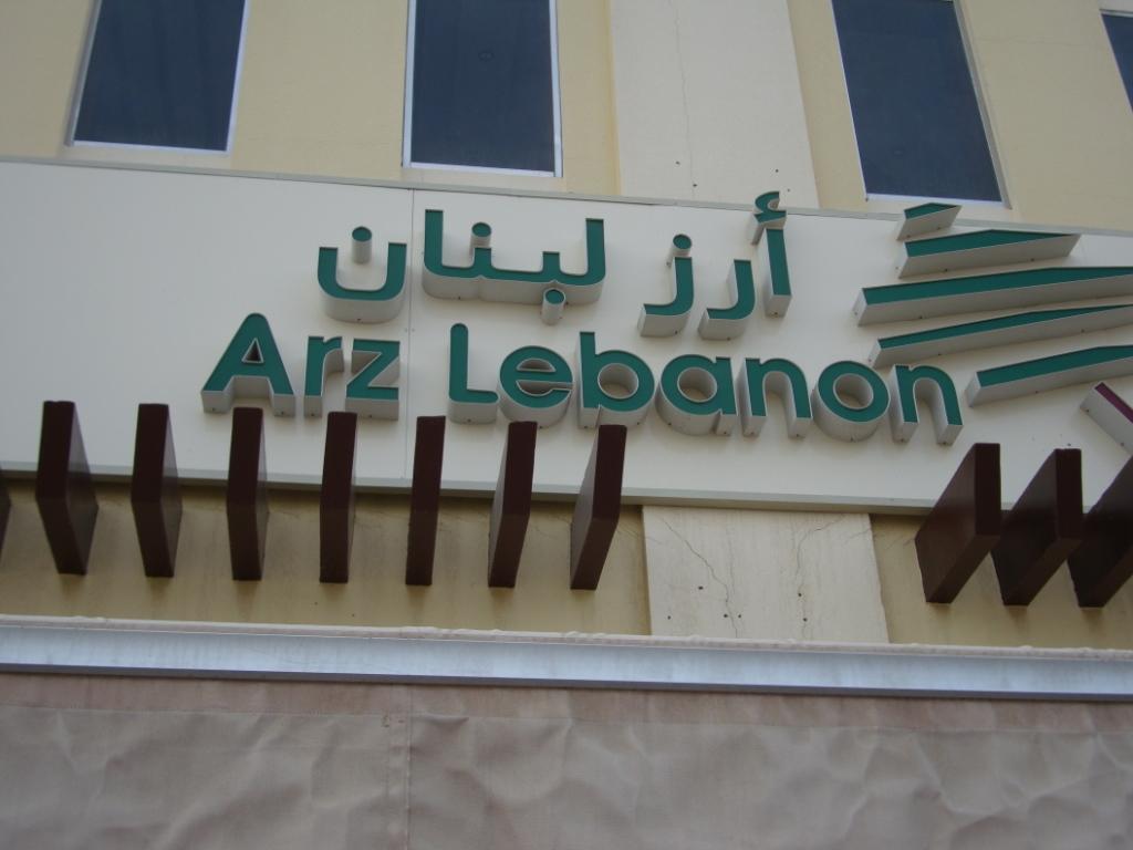 Finding me arz lebanon in jumeirah for Arz lebanese cuisine