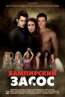 Vampires Suck (Hincame el diente) (2010)