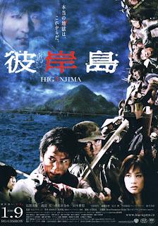 Higanjima -(terror)