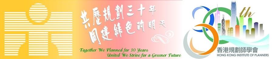 HKIP 30th Anniversary!
