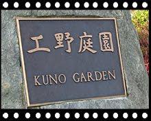 Kuno Garden