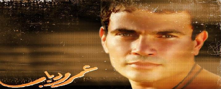 موقع الفنان عمرو دياب