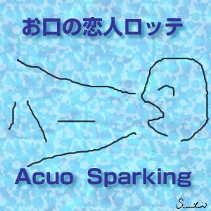 Acuoで息スッキリ!